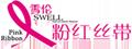 粉红丝带_乳腺癌患者康复经验交流分享